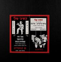 [Title of menu in Hebrew characters]