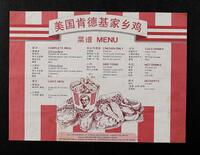 [Menu title in Chinese]