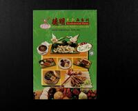 Fundamental Gains Vegetarian Food Product Catalogue