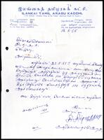 Letter from S. Sinnadurai to the Administrative Secretary, ITAK