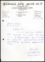 Letter from K[?]. S. Chandrahasan [Assistant Secretary, ITAK Colombo Branch] to the Administrative Secretary, ITAK